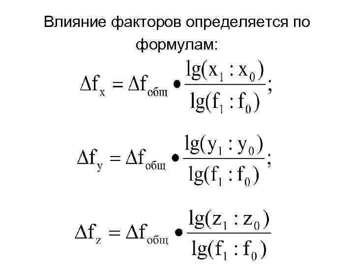 Влияние факторов определяется по формулам: