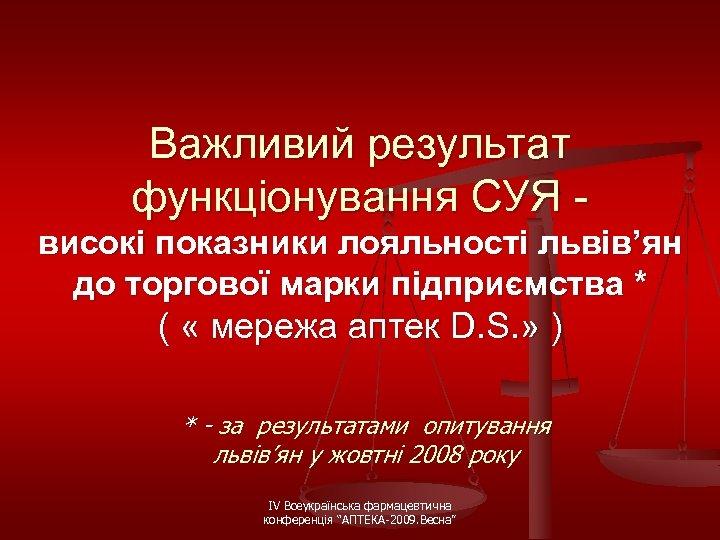 Важливий результат функціонування СУЯ високі показники лояльності львів'ян до торгової марки підприємства * (