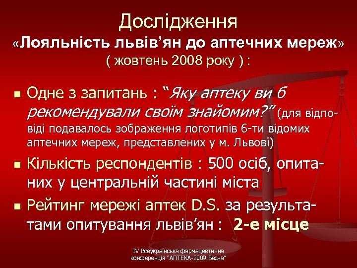 Дослідження «Лояльність львів'ян до аптечних мереж» ( жовтень 2008 року ) : n Одне
