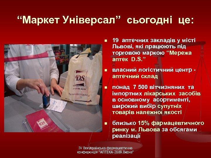 """""""Маркет Універсал"""" сьогодні це: n 19 аптечних закладів у місті Львові, які працюють під"""