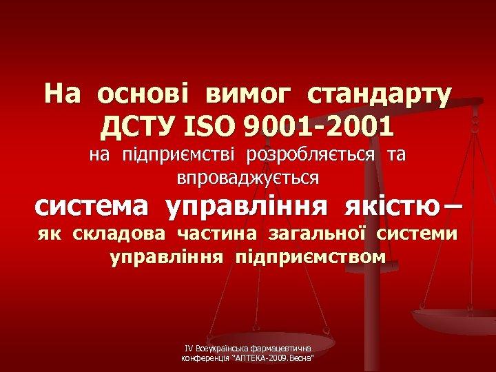 На основі вимог стандарту ДСТУ ISO 9001 -2001 на підприємстві розробляється та впроваджується система