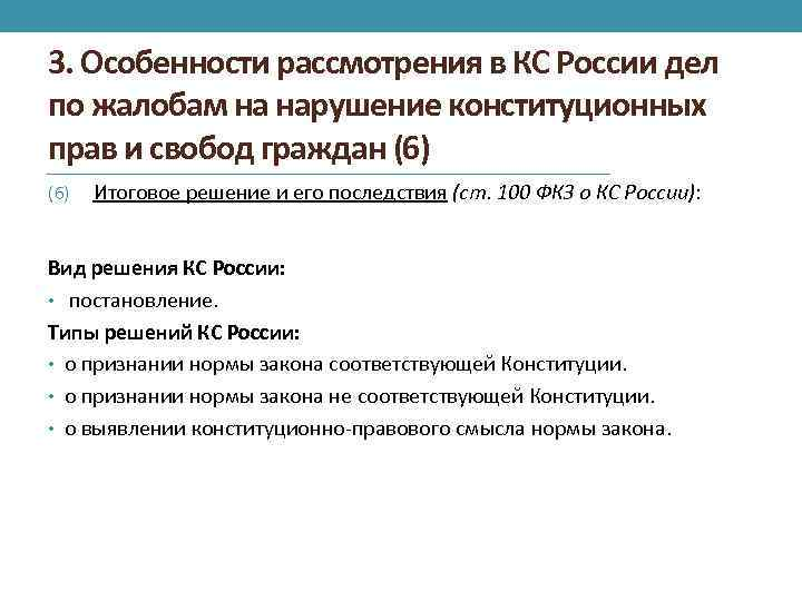 3. Особенности рассмотрения в КС России дел по жалобам на нарушение конституционных прав и