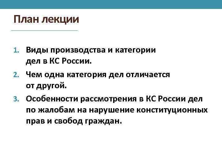 План лекции 1. Виды производства и категории дел в КС России. 2. Чем одна