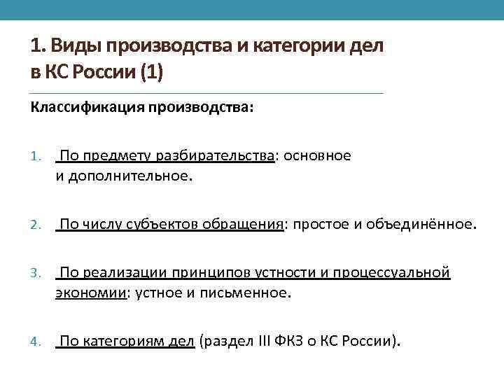 1. Виды производства и категории дел в КС России (1) Классификация производства: 1. По