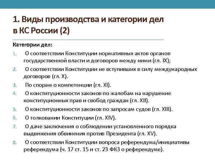 1. Виды производства и категории дел в КС России (2) Категории дел: 1. О