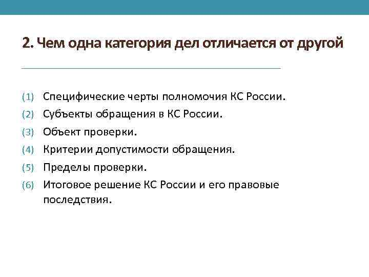 2. Чем одна категория дел отличается от другой (1) Специфические черты полномочия КС России.