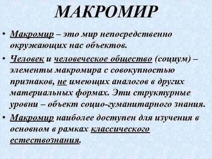 МАКРОМИР • Макромир – это мир непосредственно окружающих нас объектов. • Человек и человеческое