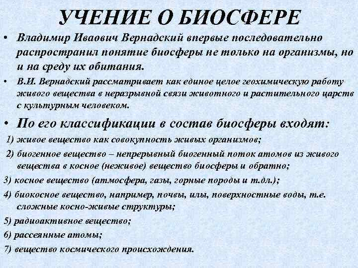 УЧЕНИЕ О БИОСФЕРЕ • Владимир Иваович Вернадский впервые последовательно распространил понятие биосферы не только