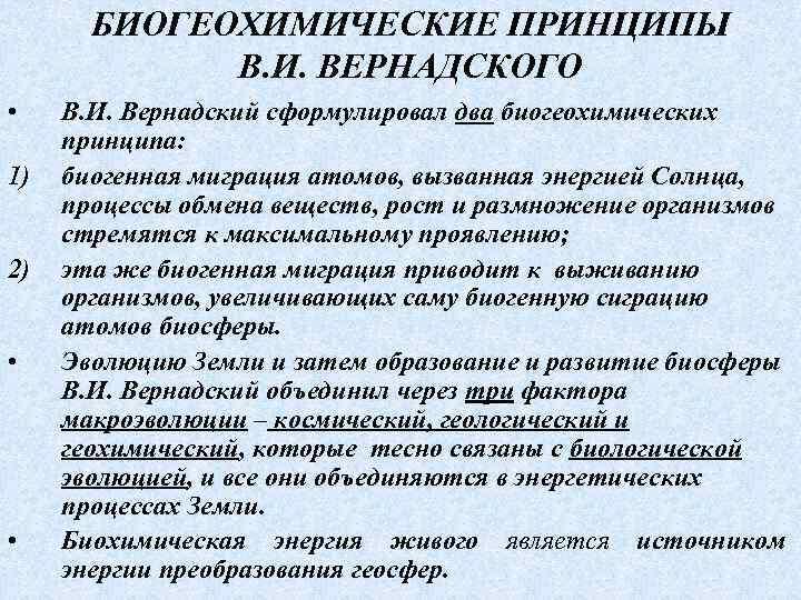 БИОГЕОХИМИЧЕСКИЕ ПРИНЦИПЫ В. И. ВЕРНАДСКОГО • 1) 2) • • В. И. Вернадский сформулировал