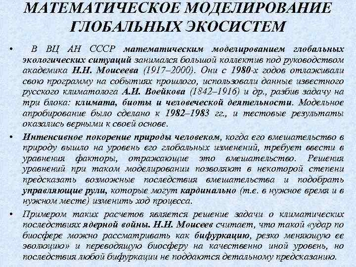 МАТЕМАТИЧЕСКОЕ МОДЕЛИРОВАНИЕ ГЛОБАЛЬНЫХ ЭКОСИСТЕМ • В ВЦ АН СССР математическим моделированием глобальных экологических ситуаций