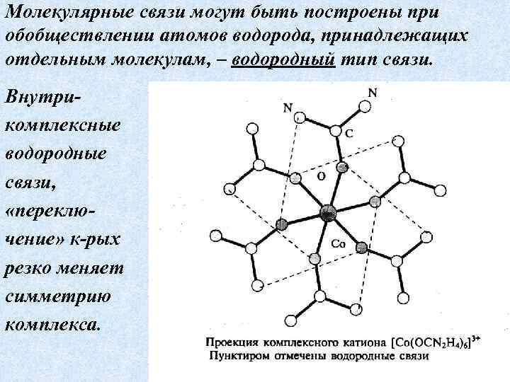 Молекулярные связи могут быть построены при обобществлении атомов водорода, принадлежащих отдельным молекулам, – водородный