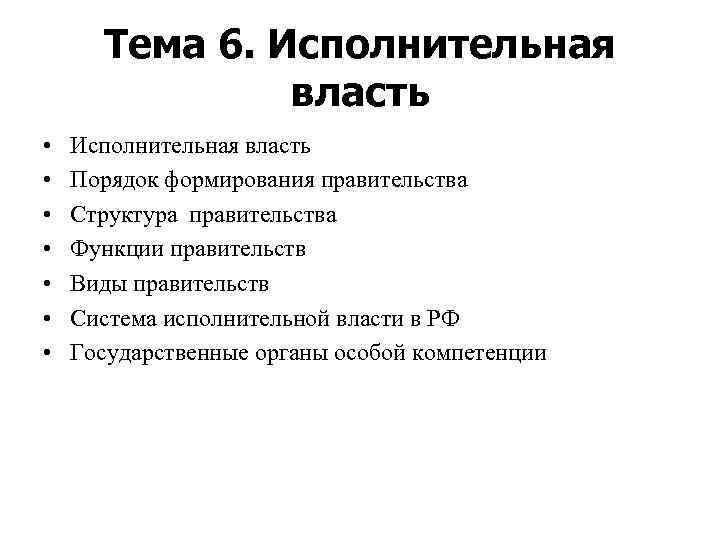 Тема 6. Исполнительная власть • • Исполнительная власть Порядок формирования правительства Структура правительства Функции