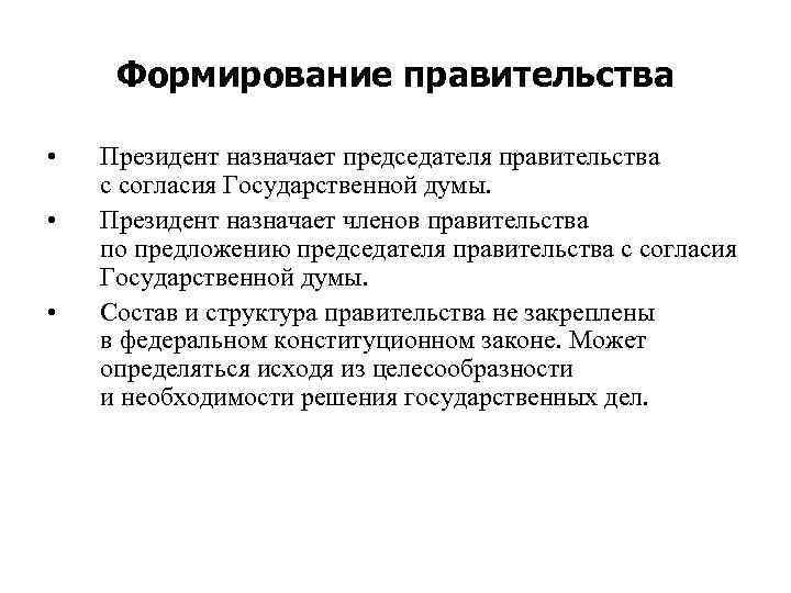 Формирование правительства • • • Президент назначает председателя правительства с согласия Государственной думы. Президент