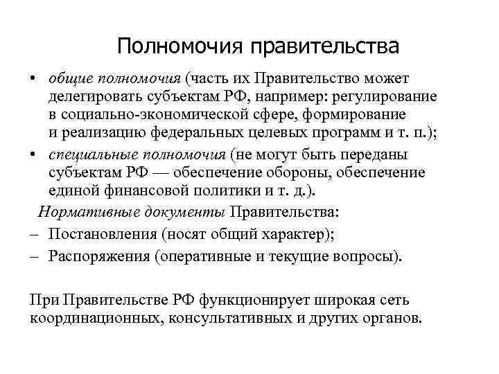 Полномочия правительства • общие полномочия (часть их Правительство может делегировать субъектам РФ, например: регулирование