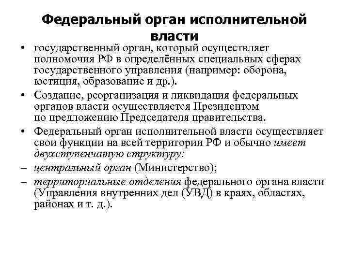 Федеральный орган исполнительной власти • государственный орган, который осуществляет полномочия РФ в определённых специальных