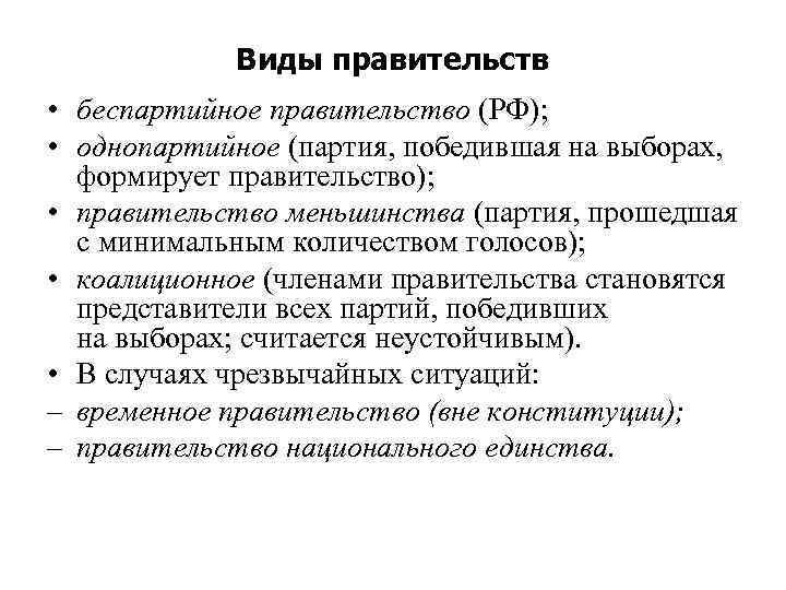 Виды правительств • беспартийное правительство (РФ); • однопартийное (партия, победившая на выборах, формирует правительство);