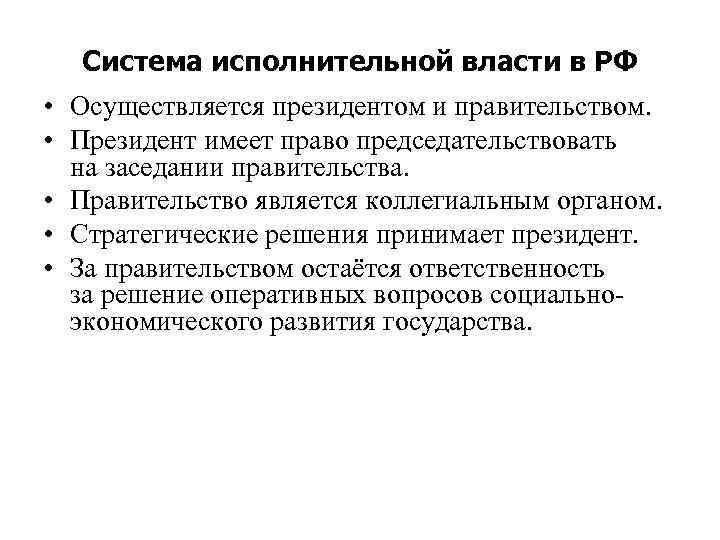 Система исполнительной власти в РФ • Осуществляется президентом и правительством. • Президент имеет право