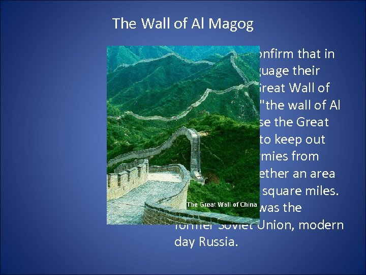 The Wall of Al Magog Arab writers confirm that in the Arabic language their