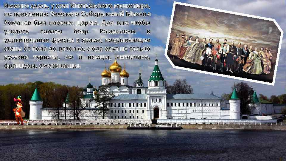 Именно здесь, у стен Ипатьевского монастыря, по повелению Земского Собора юный Михаил Романов был