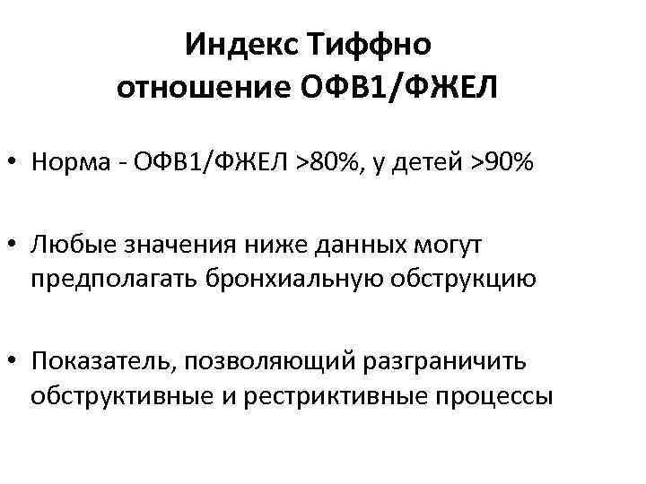 Индекс Тиффно отношение ОФВ 1/ФЖЕЛ • Норма ОФВ 1/ФЖЕЛ >80%, у детей >90% •