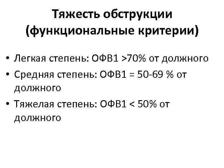 Тяжесть обструкции (функциональные критерии) • Легкая степень: ОФВ 1 >70% от должного • Средняя