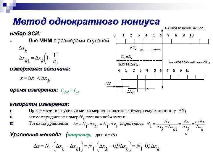 Метод однократного нониуса набор ЭСИ: ь Две МНМ с размерами ступеней: 0 1 2