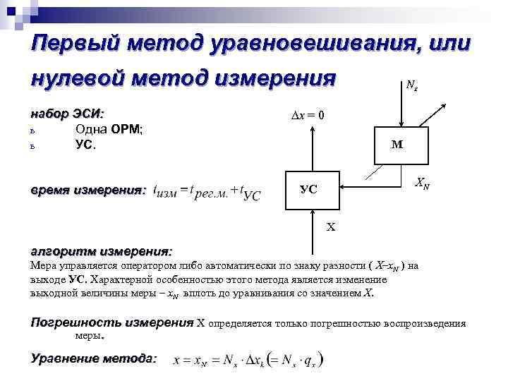 Первый метод уравновешивания, или нулевой метод измерения набор ЭСИ: ь Одна ОРМ; ь УС.