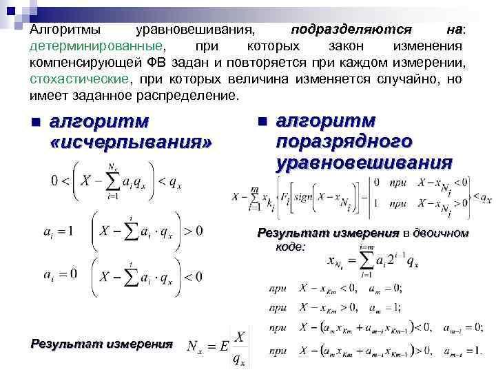 Алгоритмы уравновешивания, подразделяются на: детерминированные, при которых закон изменения компенсирующей ФВ задан и повторяется