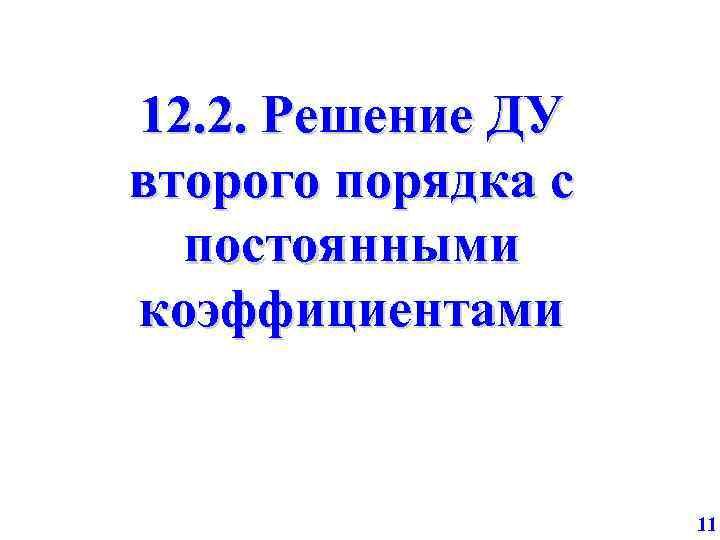 12. 2. Решение ДУ второго порядка с постоянными коэффициентами 11