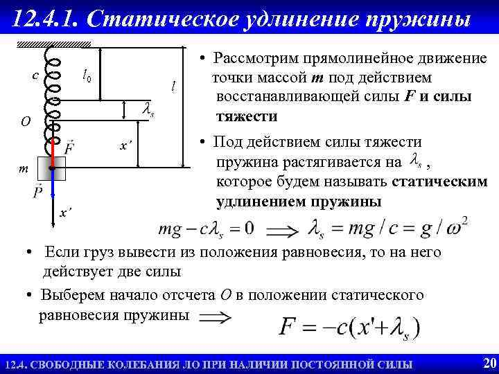 Свободные колебания при наличии 12. 4. 1. Статическое удлинение пружины постоянной силы • Рассмотрим