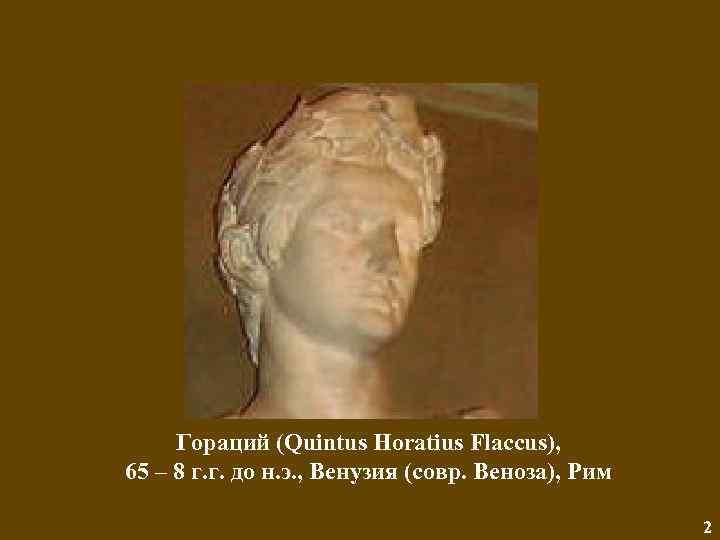 Гораций (Quintus Horatius Flaccus), 65 – 8 г. г. до н. э. , Венузия