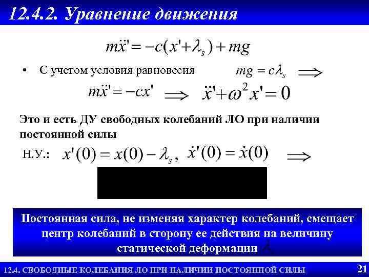 Уравнение свободных колебаний (F=const) 12. 4. 2. Уравнение движения • С учетом условия равновесия