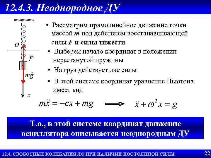 Свободные колебания при наличии 12. 4. 3. Неоднородное ДУ постоянной силы • Рассматрим прямолинейное