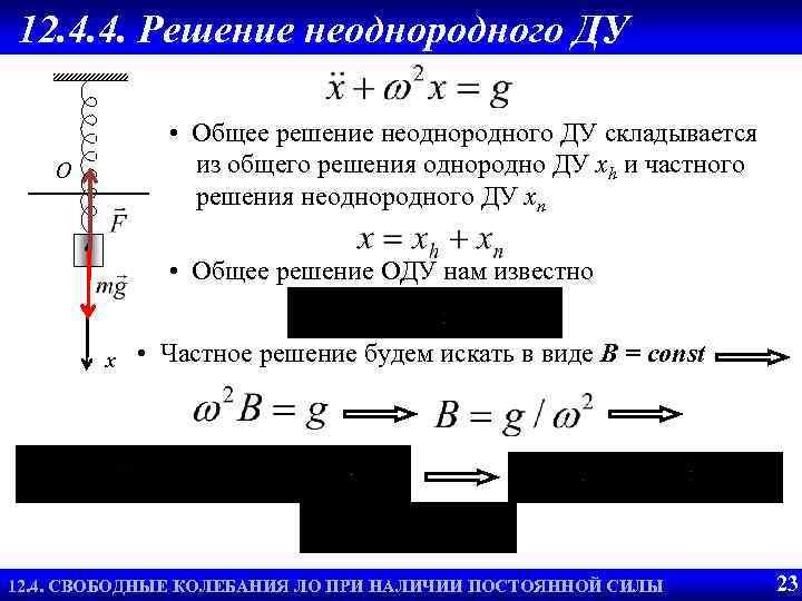 Свободные колебания при наличии 12. 4. 4. Решение неоднородного ДУ постоянной силы • Общее