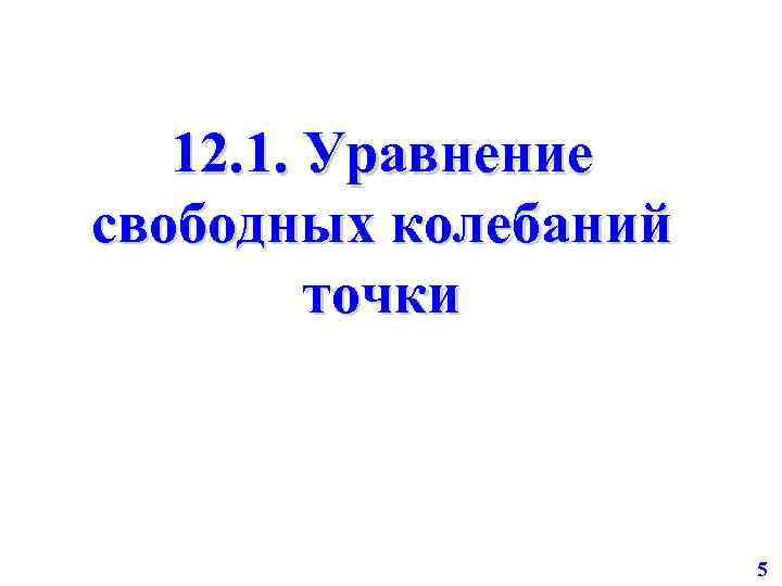 12. 1. Уравнение свободных колебаний точки 5