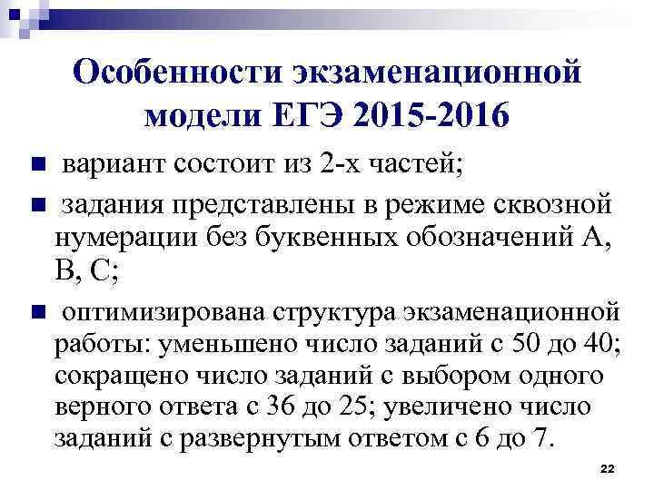 Особенности экзаменационной модели ЕГЭ 2015 -2016 n вариант состоит из 2 -х частей; n