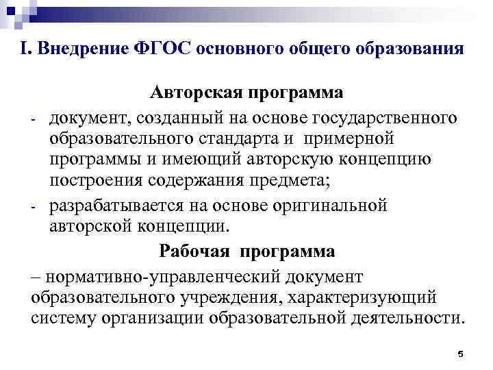 I. Внедрение ФГОС основного общего образования Авторская программа - документ, созданный на основе государственного