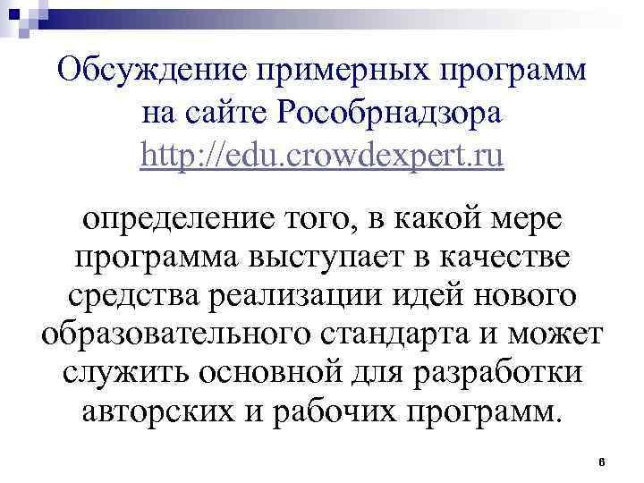 Обсуждение примерных программ на сайте Рособрнадзора http: //edu. crowdexpert. ru определение того, в какой