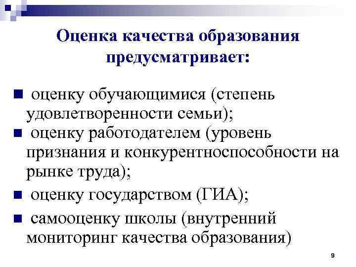 Оценка качества образования предусматривает: n оценку обучающимися (степень удовлетворенности семьи); n оценку работодателем (уровень