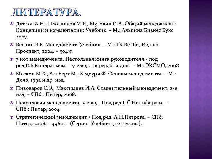 Дятлов А. Н. , Плотников М. В. , Мутовин И. А. Общий менеджмент: