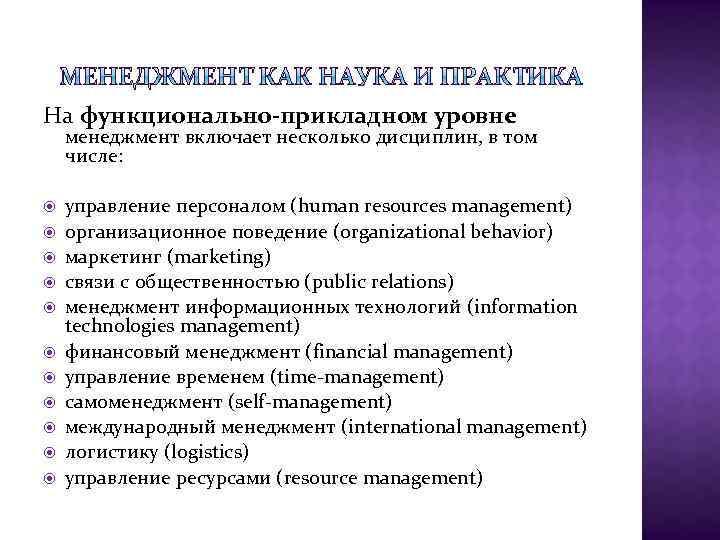 На функционально-прикладном уровне менеджмент включает несколько дисциплин, в том числе: управление персоналом (human resources