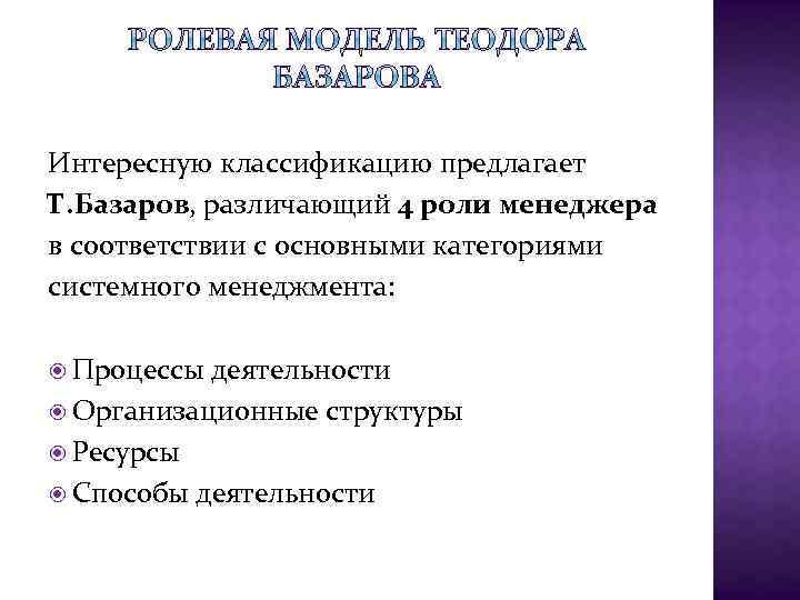 Интересную классификацию предлагает Т. Базаров, различающий 4 роли менеджера в соответствии с основными категориями