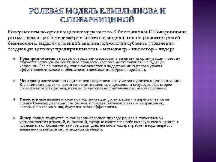 Консультанты по организационному развитию Е. Емельянов и С. Поварницына рассматривают роли менеджера в контексте
