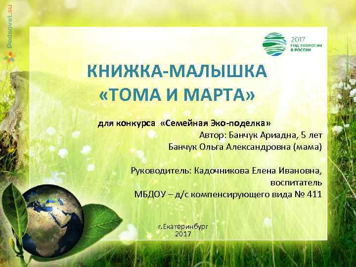 КНИЖКА-МАЛЫШКА «ТОМА И МАРТА» для конкурса «Семейная Эко-поделка» Автор: Банчук Ариадна, 5 лет Банчук