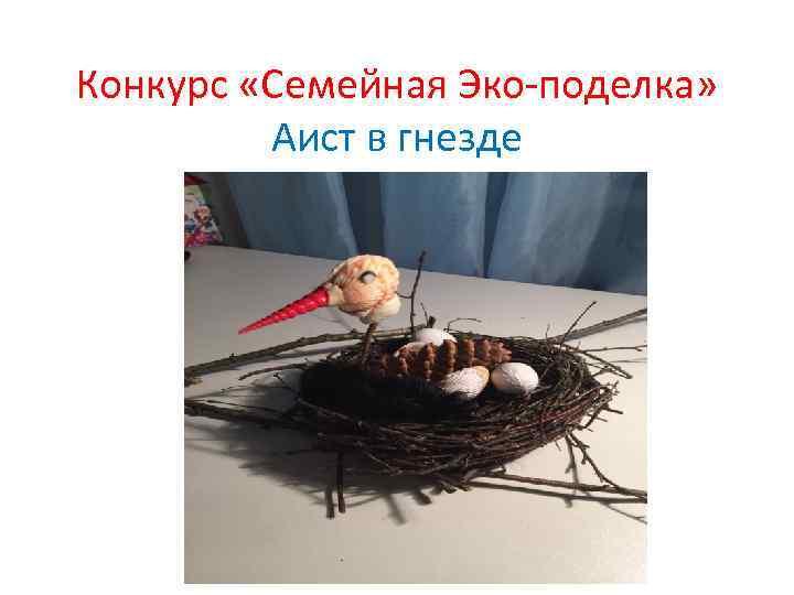 Конкурс «Семейная Эко-поделка» Аист в гнезде