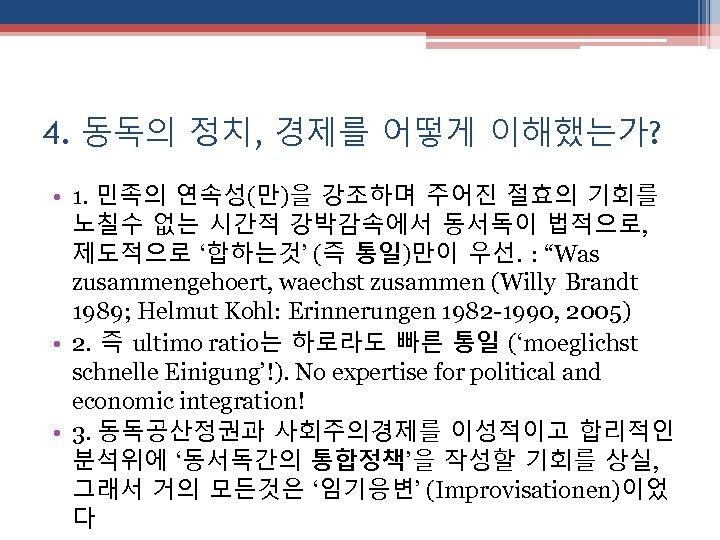 4. 동독의 정치, 경제를 어떻게 이해했는가? • 1. 민족의 연속성(만)을 강조하며 주어진 절효의 기회를