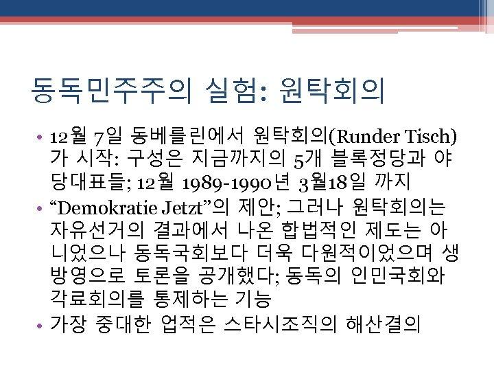 동독민주주의 실험: 원탁회의 • 12월 7일 동베를린에서 원탁회의(Runder Tisch) 가 시작: 구성은 지금까지의 5개