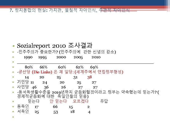 7. 정치통합의 현실: 가치관, 물질적 자아인식, 주관적 자아인식 • Sozialreport 2010 조사결과 -민주주의가 중요한가?