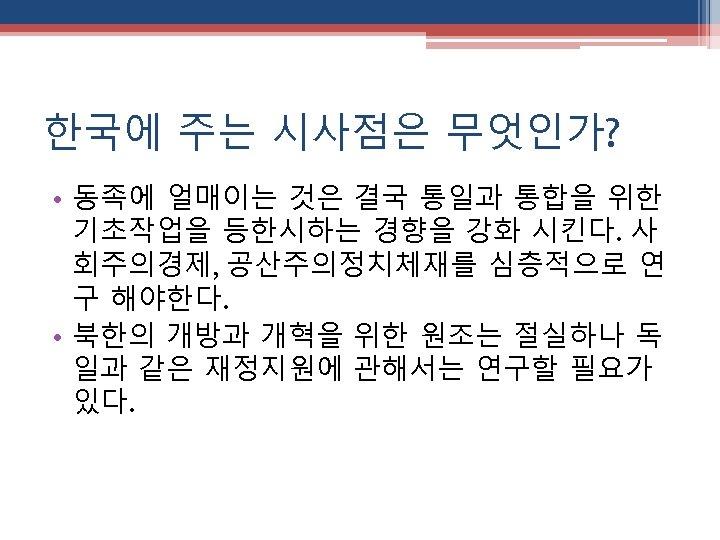 한국에 주는 시사점은 무엇인가? • 동족에 얼매이는 것은 결국 통일과 통합을 위한 기초작업을 등한시하는