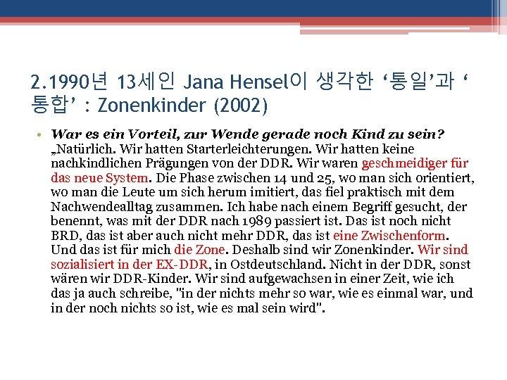 2. 1990년 13세인 Jana Hensel이 생각한 '통일'과 ' 통합' : Zonenkinder (2002) • War